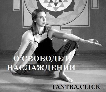 Семинар по тантра-йоге